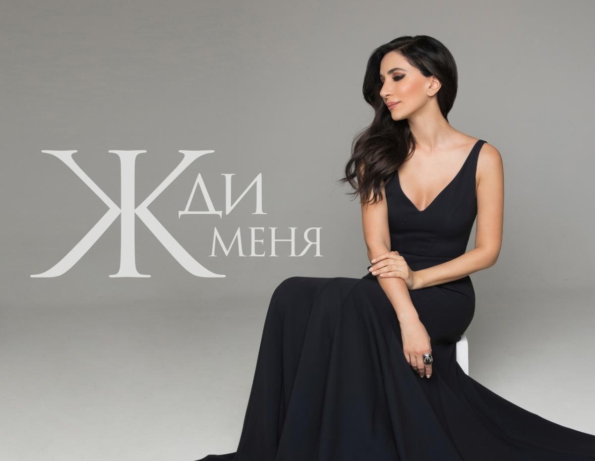 «Жди меня»: Зара представила премьеру нового сингла