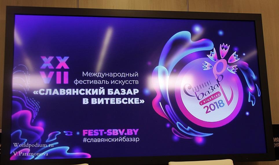 Поступило порядка 30 заявок на взрослый и на детский конкурсы в рамках «Славянского базара»