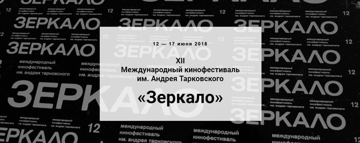 В Иванове завершился XII Международный фестиваль им. Андрея Тарковского «ЗЕРКАЛО»
