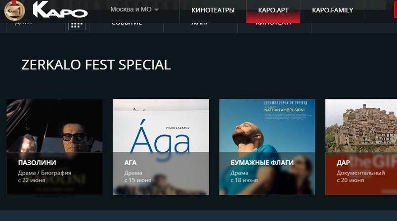 В Москве проходит Zerkalo Fest Special
