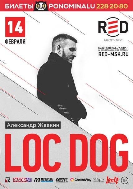 Loc-dog даст праздничный концерт в честь Дня всех Влюблённых