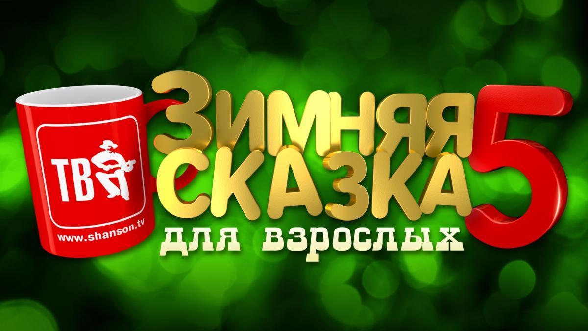 Новогодняя съёмка «Шансон ТВ». «Зимняя сказка для взрослых – 5»