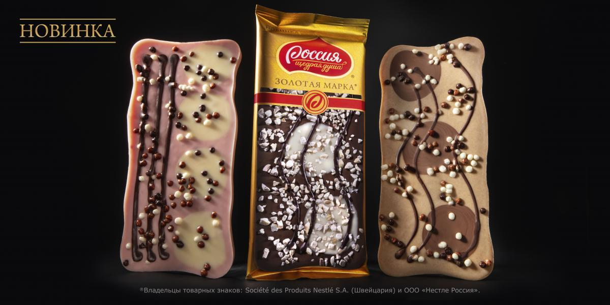 «Золотая марка» от «Россия» – Щедрая Душа!®: изысканный вкус и авторский дизайн в каждом кусочке шоколада