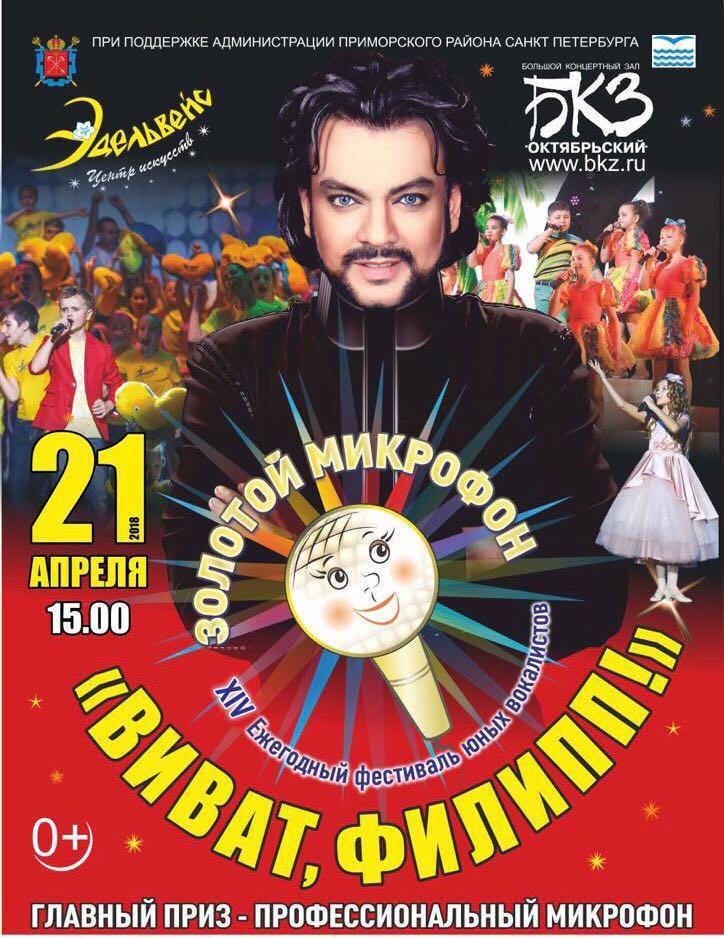 Ежегодный XIV фестиваль юных вокалистов «Золотой микрофон»