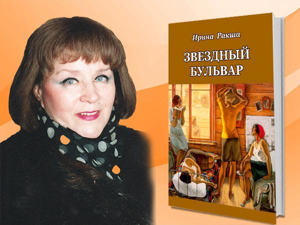 """Вышла книга """"Звездный бульвар"""""""